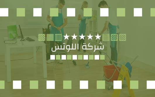افضل شركه تنظيف منازل في الرياض